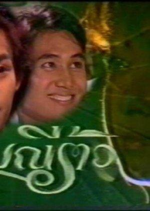 Manee Rao