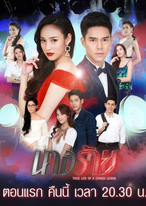Nang Rai (2019) poster