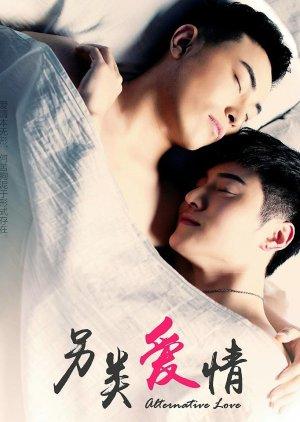 Alternative Love (2016) poster