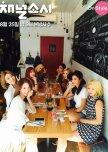 Channel Girls' Generation