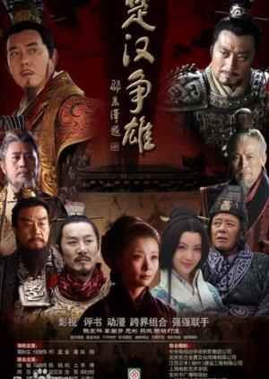 Chu Supremacy (2012) poster