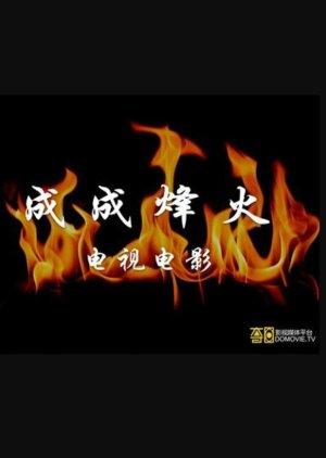 Beacon Fire (2011) poster