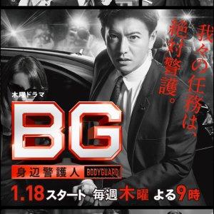 BG: Personal Bodyguard (2018) photo