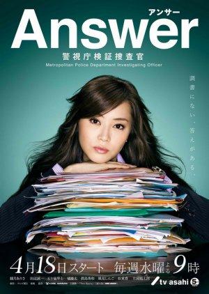 Answer - Keishichou Kenshou Sousakan (2012) poster