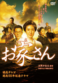 Oie San (2014) poster