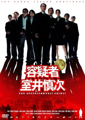 The Suspect Muroi Shinji (2005) poster