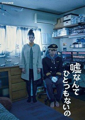 Uso Nante Hitotsu mo Nai no (2017) poster