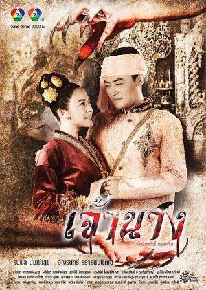 Jao Nang (2015) poster