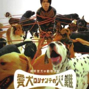Mukai Arata no Doubutsu Nikki: Aiken Rosinante no Sainan (2001) photo