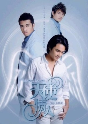 Angel Lover (2006) poster