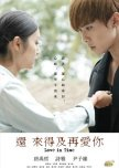 Interspecies Romance: Hong Kong - (movies & dramas)