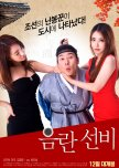 Time-Travel: South Korea - (movies)