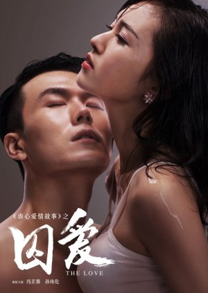 THE IMPRISONED LOVE (2016)