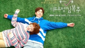 Currently Watching: Weightlifting Fairy Kim Bok Joo