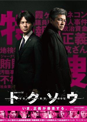 Tokusou (2014) poster