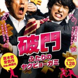 Hamon: Yakuza Boogie (2017) photo