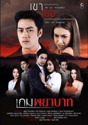 Game Payabaht (2017) poster