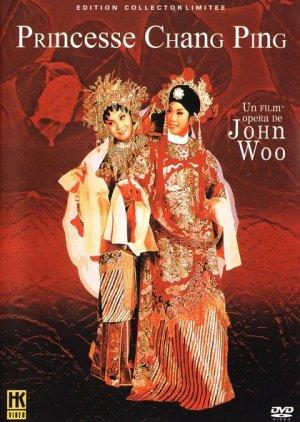 Princess Chang Ping (1976) poster