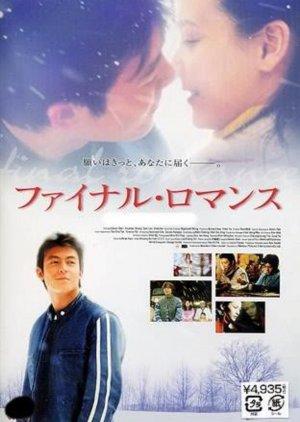 Final Romance (2001) poster