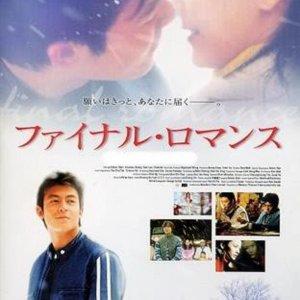 Final Romance (2001) photo