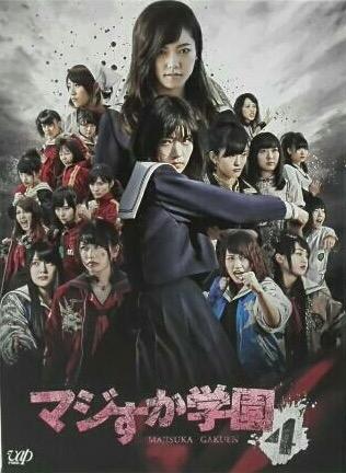 Majisuka Gakuen S4 (2015) Episode 1-10 Subtitle Indonesia