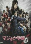 Gangsters: Japanese Yankee - (dramas)