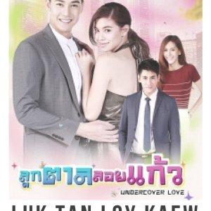 Luk Tan Loy Kaew (2016) photo