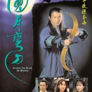 Against the Blade of Honour (1995) photo