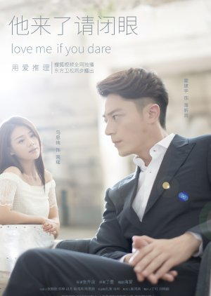 Love Me If You Dare (2015) poster