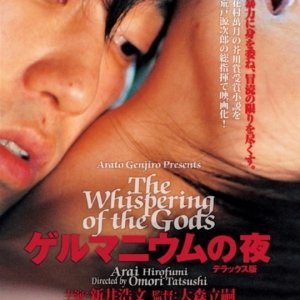 The Whispering of the Gods (2005) photo