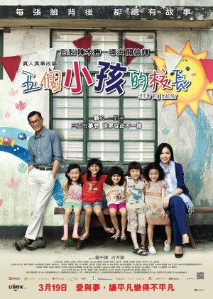 Little Big Master (2015) poster