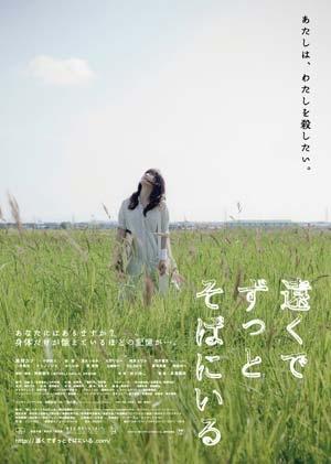 Toku de Zutto Soba ni Iru (2013) poster