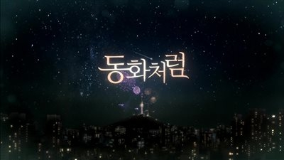 Drama Special Series Season 3: Like a Fairytale