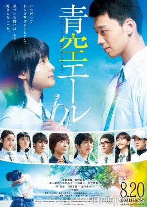 Yell for the Blue Sky (2016) Sub Indo thumbnail