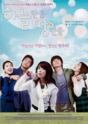 High As Sky Wide As Earth (2007) poster