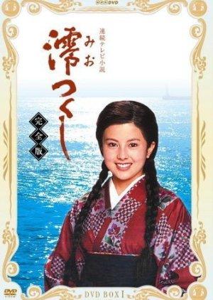 Mio Tsukushi (1985) poster