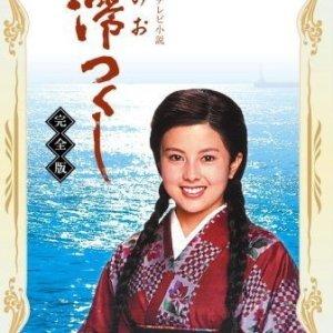 Mio Tsukushi (1985) photo