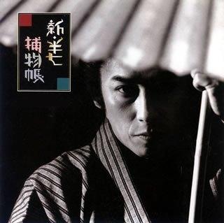 Shin Hanshichi Torimonocho (1997) poster