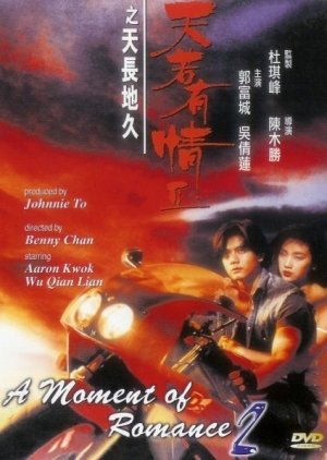 A Moment of Romance II (1993) poster