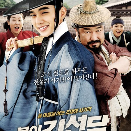 Seondal: The Man Who Sells the River (2016)