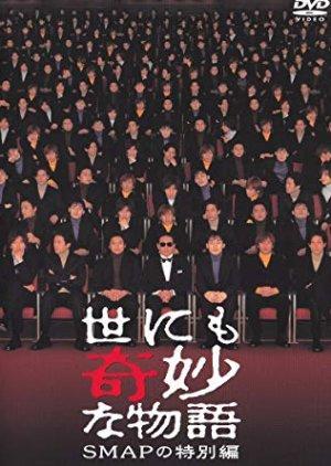 Yo nimo Kimyou na Monogatari: 2008 SMAP Special