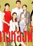 Upcoming Thailand Lakorns in 2020