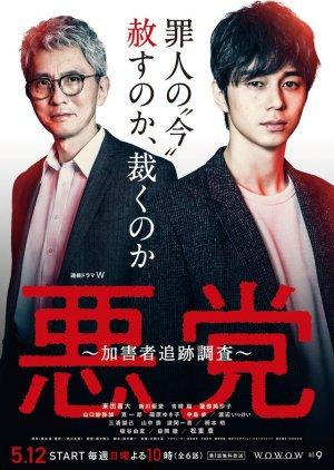 Akuto: Kagaisha Tsuiseki Chosa (2019) poster