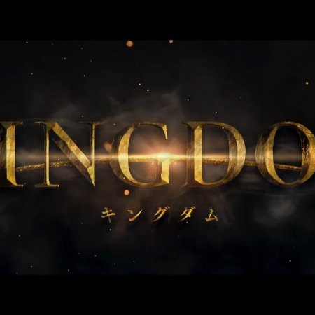 Kingdom (2019) photo