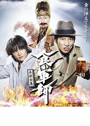 Shoku no Gunshi (2015) poster