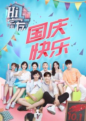 Hi! Housemate (2018) poster