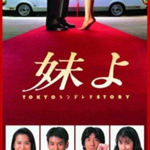 Imoto Yo (1994) photo