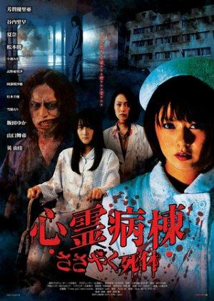 Shinrei Byoutou Sasayaku Shitai (2011) poster