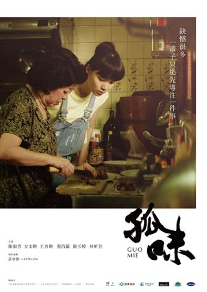 Guo Mie (2017) poster