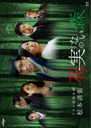 Kajitsu no Nai Mori (2017) poster